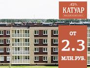 ЖК «Катуар». Квартиры от 2,3 млн руб. Квартиры в экологичном районе